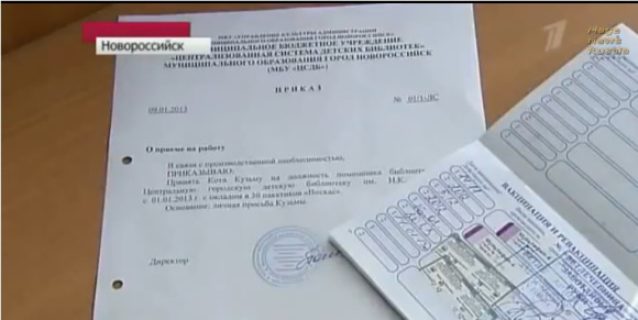 Kuzya's passport and letter of employment